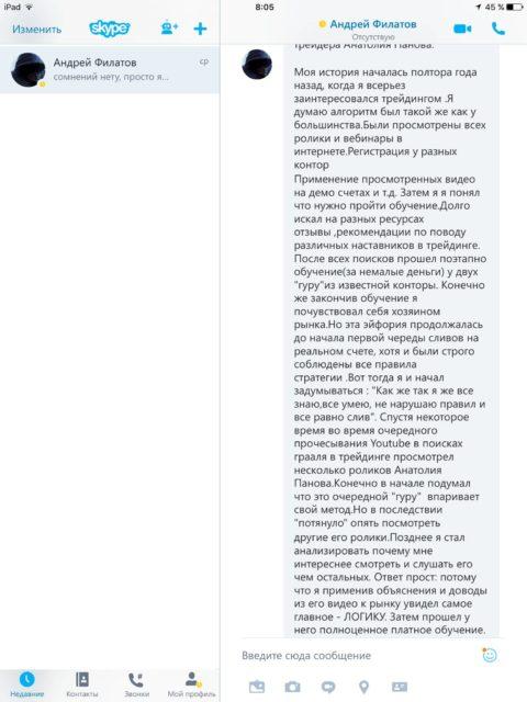 Отзыв-Андрей-Филатов-1-min