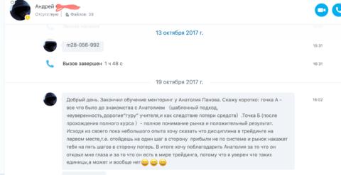 Отзыв-Андрей-Филатов-3-min