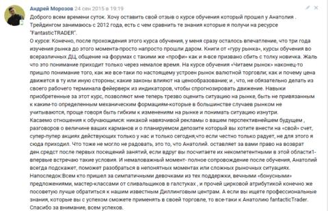 Отзыв-Андрей-Морозов-min