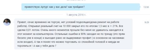 Отзыв-Артур-min