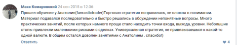 Отзыв-Максим-Комаровский-min