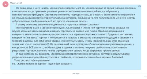 Отзыв-Максим-min