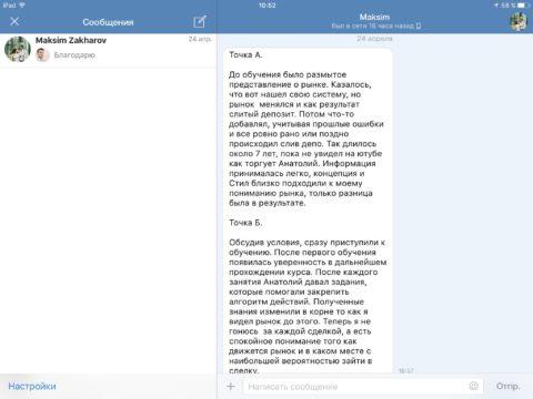Отзыв-Максима-min