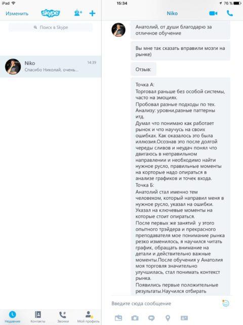 Отзыв-Niko-1-min