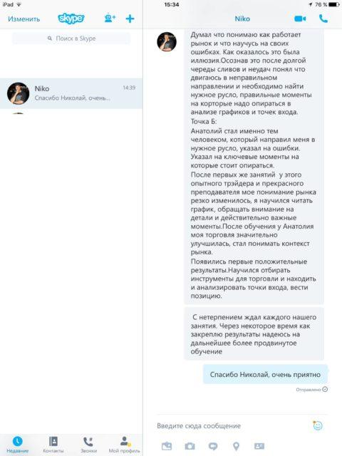 Отзыв-Niko-2-min