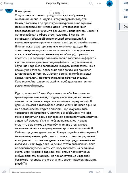 отзыв-Сергея-Кулаева-min