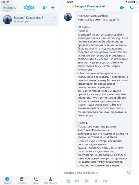 Отзыв-Валерий-Ковалевский-1-min