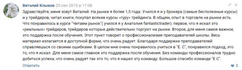 Отзыв-Виталий-Клыков-min