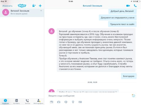 Отзыв-Виталий-Зиновьев-min