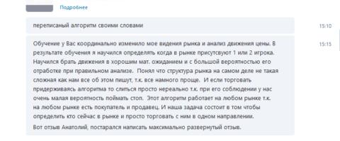 Отзыв-Вячеслав-min